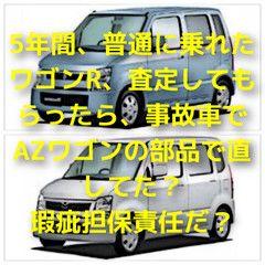 瑕疵担保責任、事故車