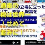 日本の自動車諸税は高過ぎ