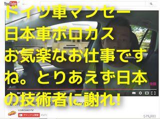 日本車ボロカス